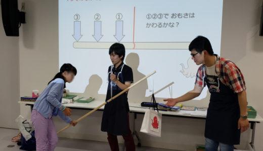 2019/07/14 ゆらゆらモビール工作教室@東芝未来科学館