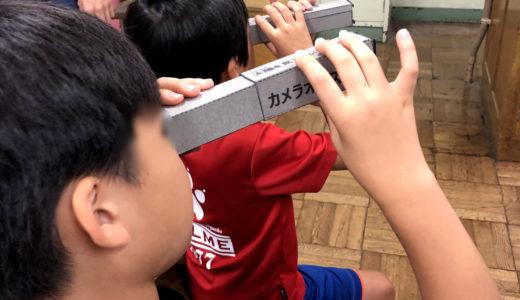 2019/08/28 カメラオブスキュラ工作教室@大田区立東調布第一小学校