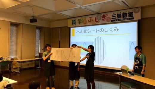 2019/08/31-09/01 科学のふしぎ 三島教室@兵庫県淡路島
