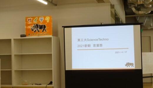 2021/04/17 アクセルごま工作教室@Taki Plaza