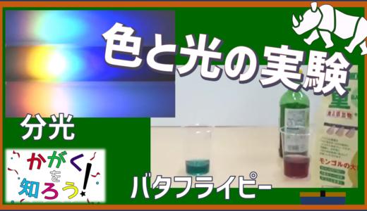 かがくを知ろう!「色が変わるお茶『バタフライピー』を使った実験」